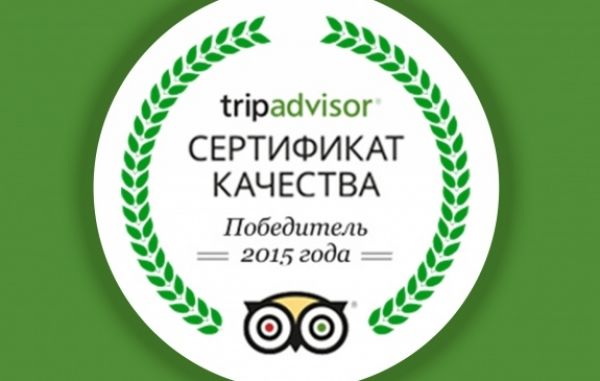 Zodiac – Winner of 2015 Tripadvisor!
